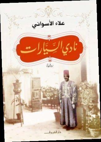 Ebook Pdf Epub Download نادي السيارات By Alaa Al Aswany Books Arabic Books Ebook