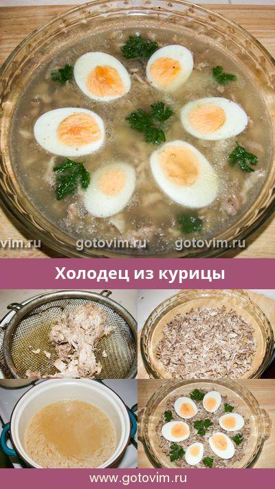 Холодец из курицы   Рецепт   Куриные блюда, Кулинария, Еда