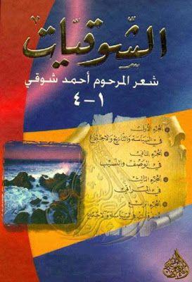الشوقيات الصحيحة أمير الشعراء أحمد شوقي Pdf Arabic Calligraphy Education