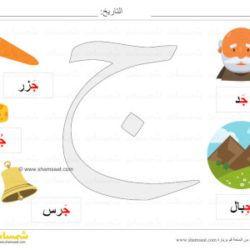 بطاقة عرض ملونة حرف الجيم صور لكلمات تبدأ بحرف الجيم شمسات Letters