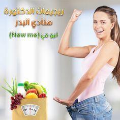 نظام دايت صحي ١٤٠٠ سعر حراري خلود ابوزيد Helthy Food Foood Recipes Food And Drink