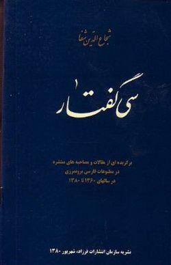 دانلود کتاب ممنوعه سی گفتار Arabic Calligraphy Calligraphy Books