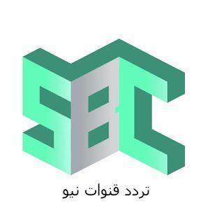 تردد قناة Sbc اس بى سي 2018 الجديد على نايل سات وعربسات ترددات قنوات نيو Gaming Logos Nintendo Games Logos