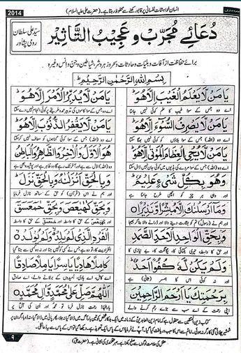 115 Facebook Islamic Phrases Islam Facts Islamic Love Quotes