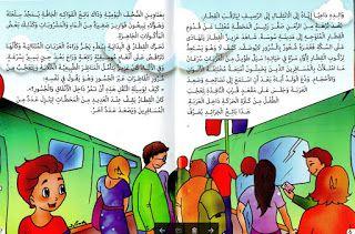 انا اقرا انا ارتقي قصة رحلة في القطار Arabic Lessons Blog Posts Baseball Cards