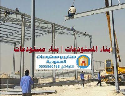 هناجر و مستودعات السعودية بناء المستودعات بناء مستودعات هناجر الرياض الد Construction Highway Signs Grounds