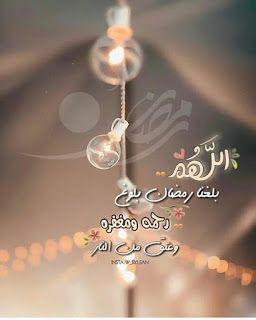 رمزيات رمضان 2021 احلى رمزيات عن شهر رمضان Ramadan Love U Mom Islam For Kids
