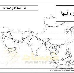 ورقة الدول في قارة آسيا للتلوين قالب نشاطات قارة آسيا شمسات Montessori Geography Map World Map