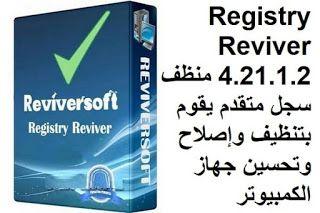 Registry Reviver 4 21 1 2 منظف سجل متقدم يقوم بتنظيف وإصلاح وتحسين جهاز الكمبيوتر Pie Chart Chart Registry