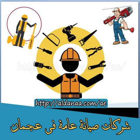 شركات صيانة عامة فى عجمان Chp Ale Ajman