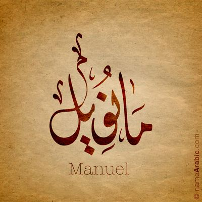 Arabic Calligraphy Names Calligraphy Name Arabic Calligraphy Calligraphy