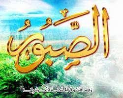 نتيجة بحث الصور عن الصبر على الاذى في سبيل الدعوة Arabic Calligraphy Art Islam
