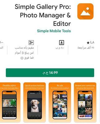 تطبيق Simple Gallery Pro مدفوع من أفضل تطبيقات مستعرض الصور معرض بسيط برو للتخصيص للغاية قم بتنظيم صورك وتعديلها واستعادة الملفات المحذوفة باستخدام Gallery