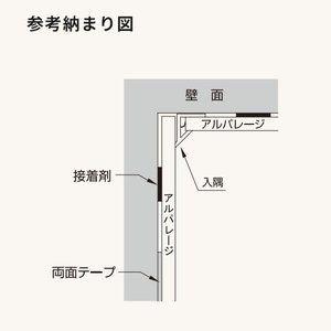 フクビ 壁面化粧パネル 浴室 水廻り アルパレージ用 入隅 2450mm