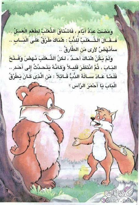 الدب والثعلب مصوره للاطفال النوم 3dlat Net 25 17 98f6 Arabic Kids Stories For Kids Learning Arabic