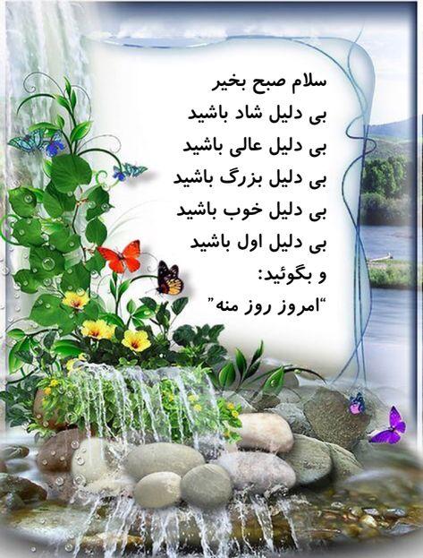 صبح بخیر Good Morning Beautiful Morning Messages Good Morning Greetings Flirty Good Morning Quotes