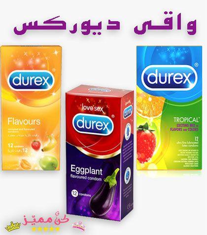 منتجات ديوركس لعلاقة حميمة ممتعة و صحية المزلق و الواقي و جل المساج Durex Products For An Intimate And Healthy Relationship Lub Durex Flavors Gum