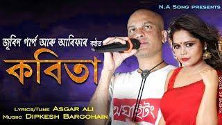 Kobita Assamese Song Download Lyrics In 2020 Songs Lyrics Song Lyrics