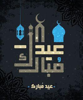 صور عيد الفطر 2020 اجمل صور تهنئة لعيد الفطر المبارك Eid Al Fitr Image Instagram