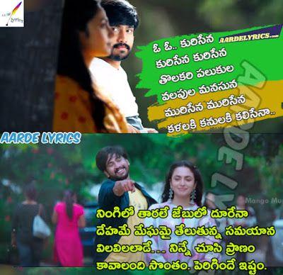 Kurisena Song Lyrics From Orey Bujjiga 2020 Telugu Movie In 2020 Songs Song Lyrics Lyrics