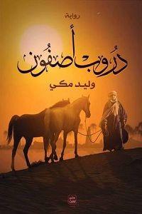 تحميل رواية دروب أصفون وليد مكى Pdf عاشق الكتب روايات عربية Home Decor Decals Sog Poster