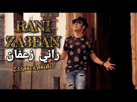 Issam Kamal Rani Zaafan Exclusive Music Video 2020 عصام كمال راني زعفان فيديو كليب حصري Youtube Open Shoulder Tops Fashion Tops