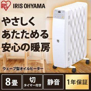 ヒーター オイルヒーター 暖房 ウェーブ型オイルヒーター 子供 ペット Iwh 1210m W アイリスオーヤマ あすつく オイルヒーター 電器 省エネ