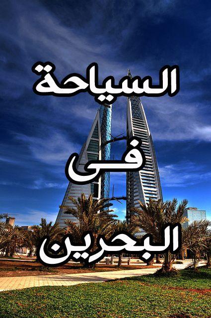 أجمل 10 من اماكن السياحة في البحرين Movie Posters Poster Movies