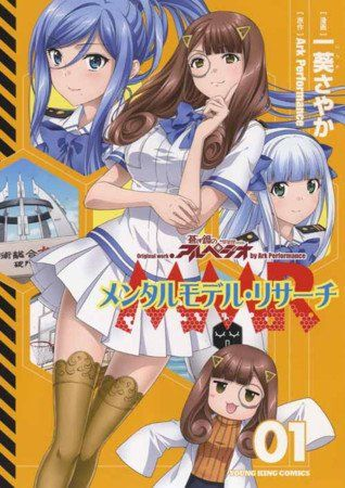 Arpeggio Of Blue Steel S Tribute Manga Mental Model Research Ends