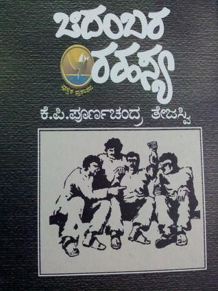 chidambara rahasya kannada novel pdf