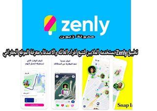 مدونة زيون تتبع ومعرفة مكان الشخص من خلال رقم الهاتف معرفة ال Map Map Screenshot