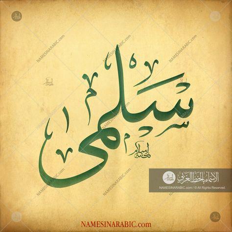 Salma سلمى Names In Arabic Calligraphy Name 3091 Calligraphy Name Calligraphy Arabic Calligraphy Design