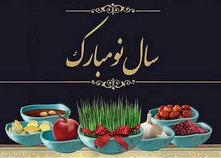 متن تبریک عید نوروز Nowruz Card Norooz Nowruz
