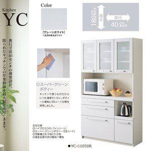 食器棚 完成品 幅105cm キッチンボード パモウナ Yc S1050r ダイニング