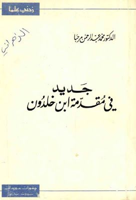 جديد في مقدمة ابن خلدون محمد مرحبا Pdf Arabic Calligraphy Calligraphy