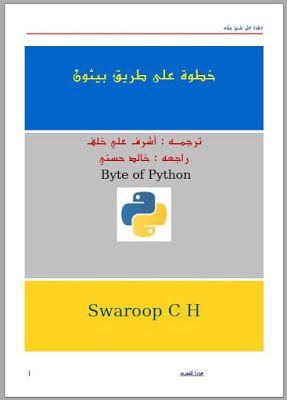 خطوة بخطوة بايثون بالعربي Pdf العلوم كوم Pdf Download Science Pdf