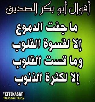 اقوال ابو بكر الصديق Islam Arabic Calligraphy