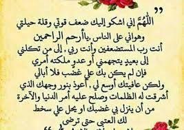 دعاء اللهم انى اشكو اليك ضعف قوتى بحث Google Math Arabic Calligraphy Calligraphy