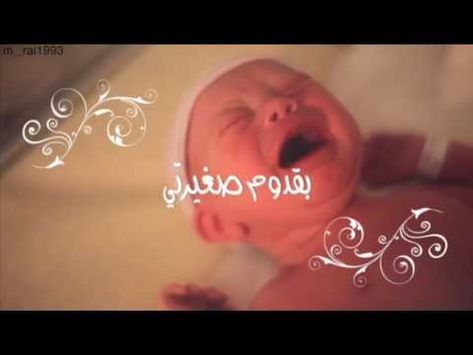 بشارة مولوده جديد Youtube Baby Boy Cards Baby Girl Cards Baby Cartoon Drawing
