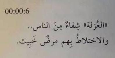 """Résultat de recherche d'images pour """"حكمة عن الناس"""""""