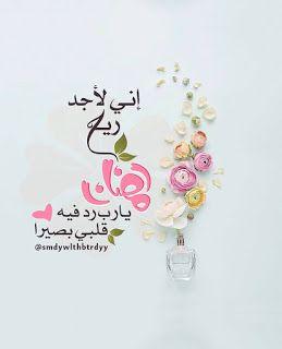 رمزيات رمضان 2021 احلى رمزيات عن شهر رمضان Happy Ramadan Mubarak Ramadan Islamic Quotes Quran