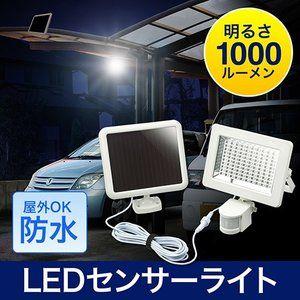 Ledセンサーライト ソーラー充電 防水 人感センサー 屋外 玄関 照明