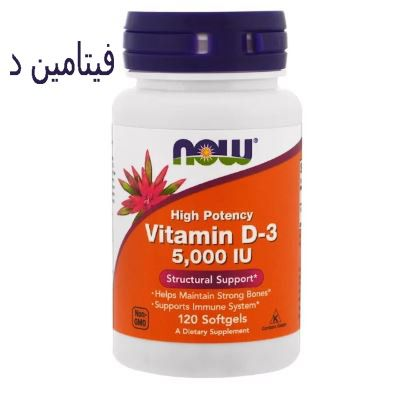 Now Foods فيتامين د 3 ذو فعالية عالية 125 مكجم 5 000 وحدة دولية 120 كبسولة هلامية Shampoo Bottle Vitamins Immune System
