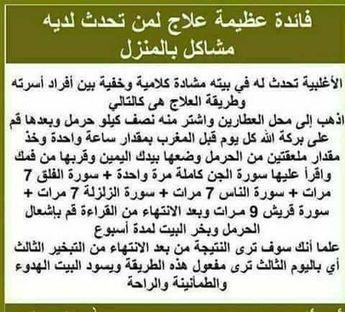 علاج الحسد Islam Facts Islam Beliefs Islamic Phrases
