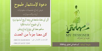 أخبار و إعلانات دعوة لإستثمار طموح سعودي فعالية مصممتى Blog Posts Book Cover Blog