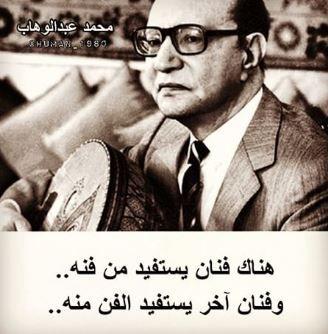 حكم عن الفن اقوال مشاهير الفن Arabic Quotes Historical Historical Figures