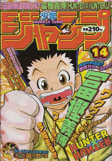 Posters Hunter x Hunter - Passion-manga Fr Japanese Pop Art, Japanese Poster Design, Wallpaper Animé, Wall Prints, Poster Prints, Poster On Wall, Wall Posters, Gig Poster, Japon Illustration