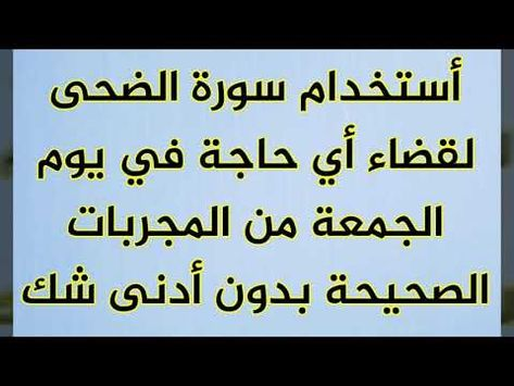 Les 67 Meilleures Images De قضاء الحواءج En 2020 Doua Islam Doua Islamic Inspirational Quotes