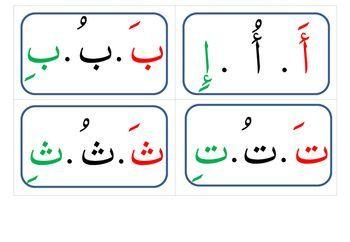 Arabic Alphabet Vowels Flash Cards Evde Egitim Faaliyetler Arap Alfabesi
