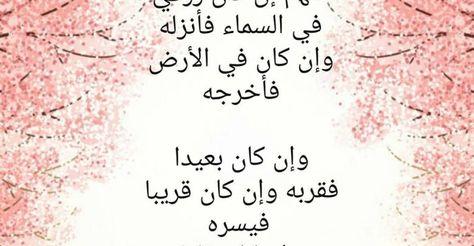 اذكار تزيد الحسنات والرزق لكل مسلم Movie Posters Movies Poster